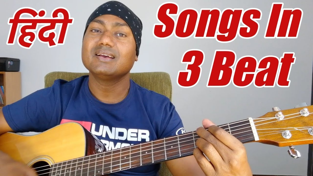 "Populer Songs in 3 Beat Strumming दादरा ताल पर आधारित गाने Bollywood  ""Guitar Lessons"""