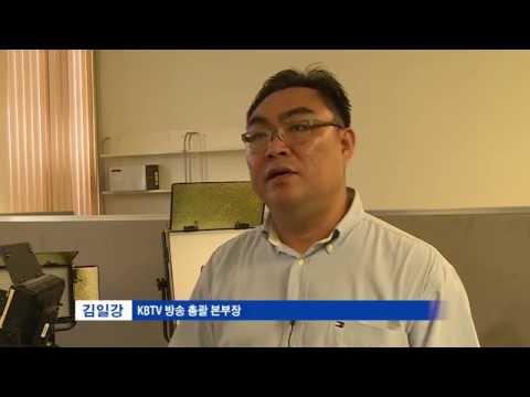 동부 지역 KBTV 개국 7.01.16 KBS America News