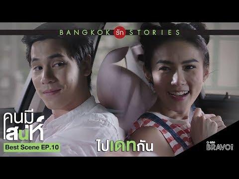 "BEST SCENE : ไปเดทกัน | ""Bangkok รัก Stories"" ตอน ""คนมีเสน่ห์"" EP.10"