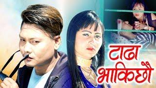 Tadha Bhaki Chhau - Narayan Bhattarai & Sunita Nepali