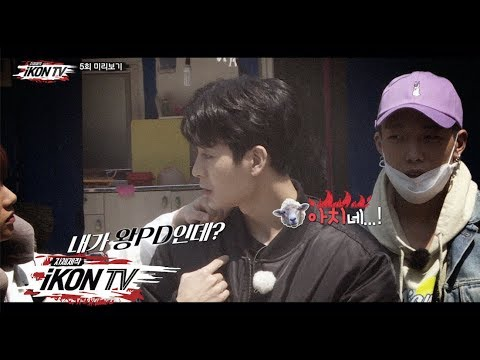 iKON - '자체제작 iKON TV' EP.5 PREVIEW