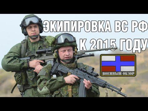 Экипировка будущего в ВС РФ