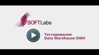 Тестирование Data Warehouse DWH