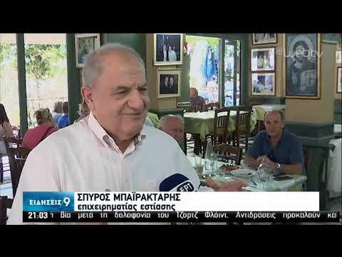 Σε λειτουργία και οι κλειστοί χώροι των εστιατορίων | 06/06/2020 | ΕΡΤ