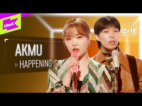 AKMU(악동뮤지션)의 컴백🎉 악뮤만의 감성을 담은 'HAPPENING' 라이브🎤 | AKMU | 악뮤 | 1평콘서트 | Booth Concert | 가사 | LYRIC
