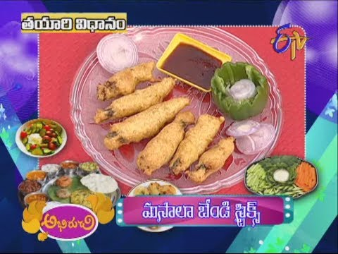 Abhiruchi - Masala Bhindi Sticks - ????? ????? ???????? 10 March 2014 09 AM