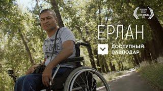 Ерлан - герой проекта «Доступный Павлодар».