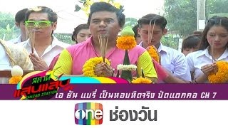 Station Sansap 11 April 2014 - Thai Talk Show