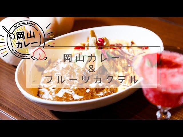 """【岡山カレー&フルーツカクテル】くだもの王国おかやまのフルーツを使ったカクテルで夜の岡山""""大人時間""""&新グルメ「岡山カレー」とは!?"""