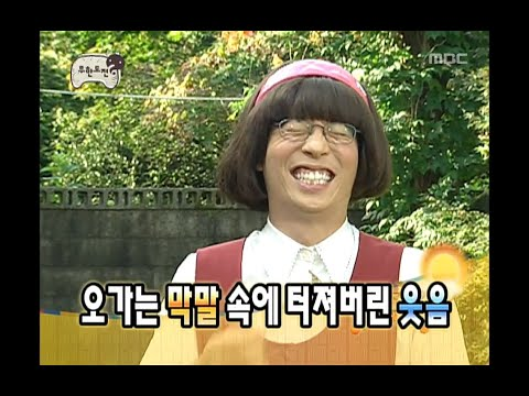 Infinite Challenge, Daughters-in-law #01, 며느리가 뿔났다 20080913