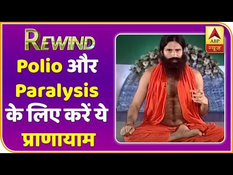 Baba Ramdev Yog Yatra : Polio और Paralysis के लिए करें ये प्राणायाम | Rewind