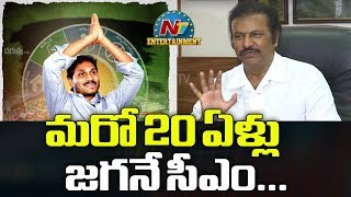 Mohan Babu Reacts To YS Jagan Grand Victory   AP Election Results
