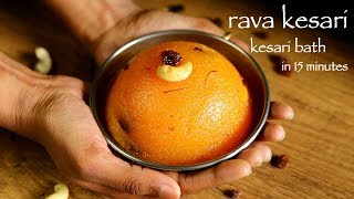rava kesari recipe | kesari bath recipe | how to make kesari recipe or sheera recipe