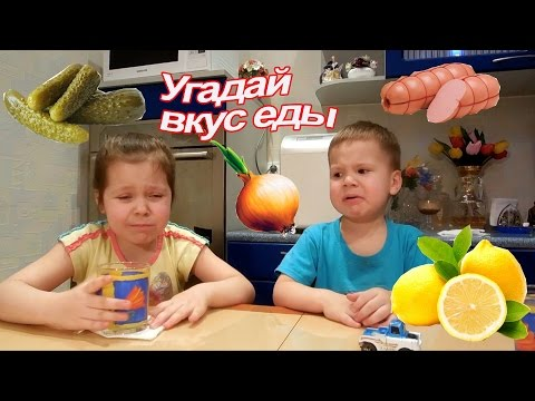 Детский вызов отгадай вкус еды / ЕАТ МЕ СНАLLЕNGЕ Лиза и Георгий - DomaVideo.Ru