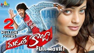 Madatha Kaaja Telugu Full Length Movie    Allari Naresh, Sneha Ullal (New)