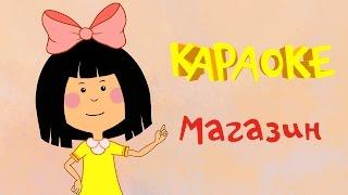 Караоке для детей - Песни для детей - Магазин