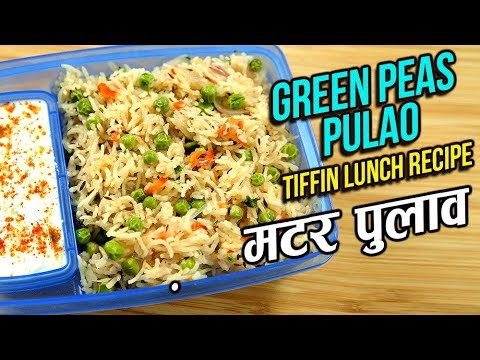 Matar Pulao Recipe | मटर पुलाव | Tiffin Recipes | Green Peas Rice Pulao Recipe In Hindi | Ruchi