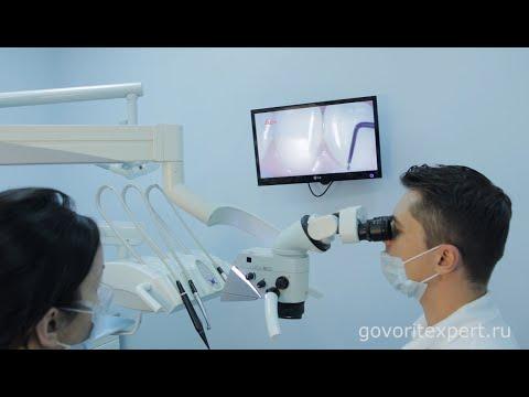 Протезирование Зубов с Использованием Микроскопа Повышает Качество Работы в 10 раз. Говорит ЭКСПЕРТ
