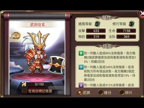 《第六天魔王手遊》武田信玄技能與取得方法及家族系統!
