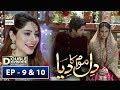 Dil Mom Ka Diya Episode 9 n 10 – 25th September 2018 - ARY Digital Drama