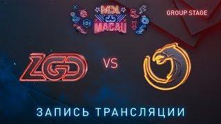 LGD vs TNC, MDL Macau [Mila, LightOfHeaven]