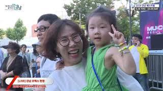 2019 강남페스티벌 코엑스 현장!