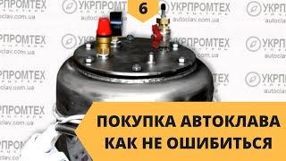 УКРПРОМТЕХ,  спецсталь:  автоклавы и изделия из нержавеющей стали по всей Украине