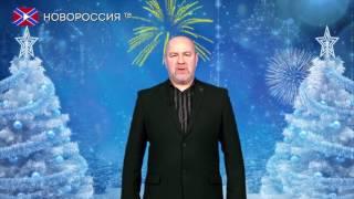 Новогоднее Поздравление Владислава Бердичевского