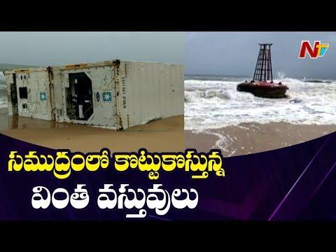 సముద్రంలో కొట్టుకొస్తున్న వింత వస్తువులు: Strange Objects Floating in Sea at Prakasam District