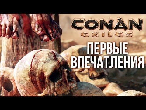 Первые впечатления от Conan Exiles. 18+