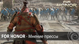 Видео к игре For Honor из публикации: Пресса положительно оценила For Honor