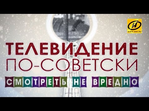 Обратный отсчёт. Телевидение по-советски. Смотреть не вредно (видео)