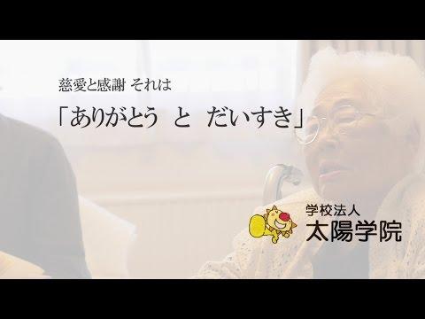 学校法人太陽学院 認定こども園 太陽の子幼稚園  教育理念 慈愛と感謝 北海道函館市