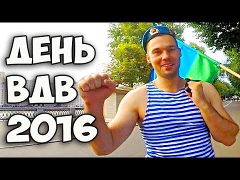 День ВДВ 2016 || День ВДВ в Москве || Что значит День ВДВ для десантников