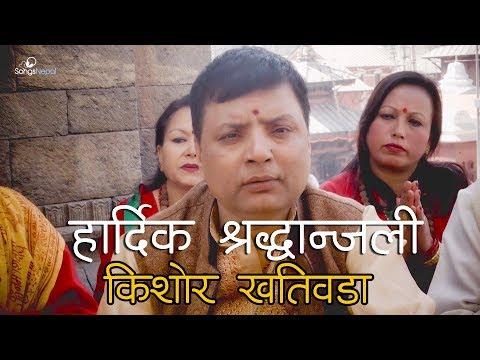 (Shiva Timro Charanama - Kishwor Khatiwoda & Sharada Diyali | Shiva Bhajan Song 2075 - Duration: 5 minutes, 46 seconds.)
