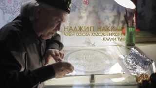 Вы видели, как рождается татарский шамаиль?