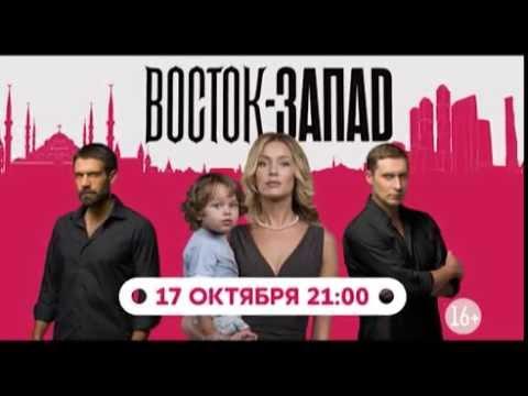 Премьера Новый сериал «Восток-Запад» - DomaVideo.Ru