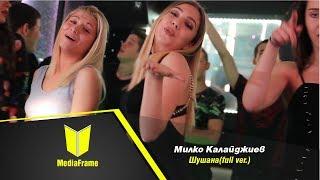 Milko Kalaidjiev - Шушана (Пълната Версия)