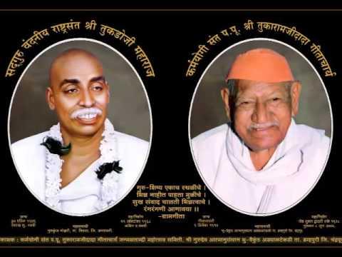 PremBhaktiVinaSadhyaNahi-प्रेम भक्ती विन कलियुगात नाहीं-TukdojiMahraj