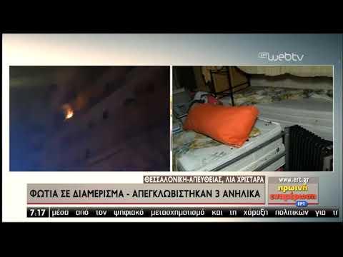 Θεσσαλονίκη: Τρία παιδάκια απεγκλωβίστηκαν από φλεγόμενο διαμέρισμα | 19/12/2019 | ΕΡΤ