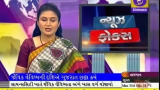 Biodiversity Day Celebration in Gujarat Special Story by Devshi Varotariya on DD Girnar