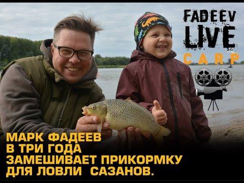 Марк Фадеев в три года замешивает корм для ловли сазанов