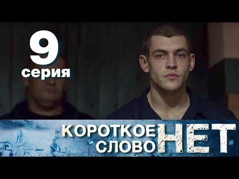 Короткое слово нет - Серия 9 - Мелодрама 2017 HD