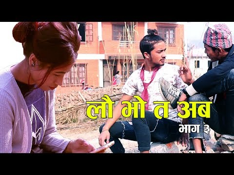 (लाै भाे त अब || Nepali Comedy short Movie 2018 || Episode 3  ...15 min)