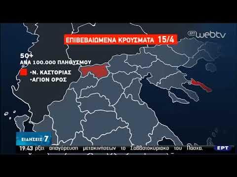 Γεωγραφική κατανομή κρουσμάτων στη χώρα μας | 16/04/2020 | ΕΡΤ