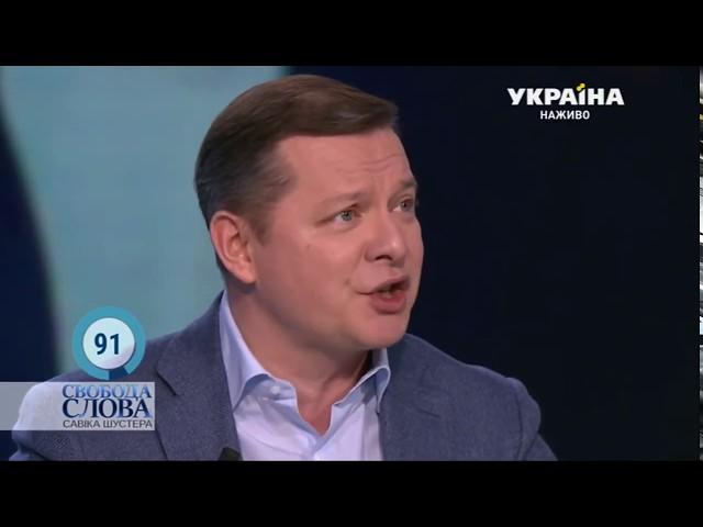 Ляшко-Гончаруку: Уряд некомпетентних ідіотів!