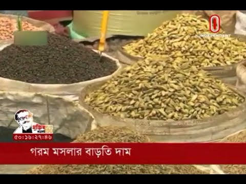 Spices selling at high price (26-01-2020) Courtesy: Independent TV
