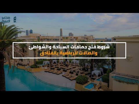 شروط فتح حمامات السباحة والشواطئ والصالات الرياضية بالفنادق