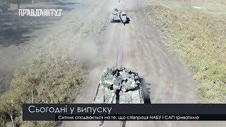 Випуск новин на ПравдаТут за 24.09.18 (13:30)