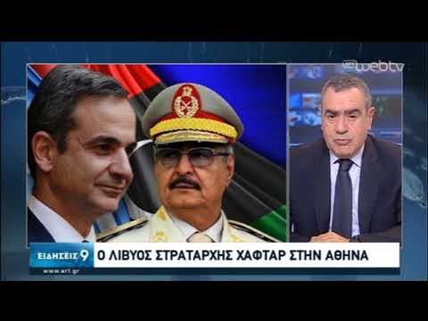 Συνάντηση Κ. Μητσοτάκη με τον στρατάρχη Χαλίφα Χάφταρ | 16/01/2020 | ΕΡΤ